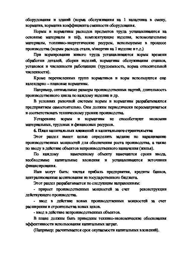 Лекция 3. МДК 02.01. Планирование и организация работы структурного подразделения.