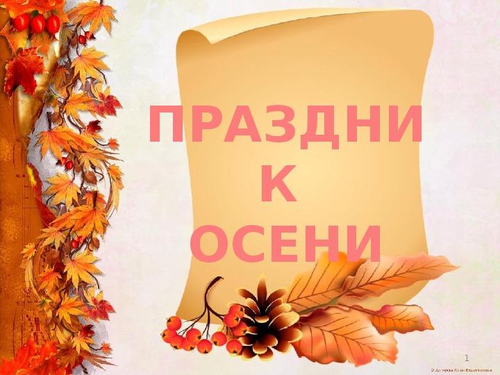 Презентация к празднику осени (  начальная школа)