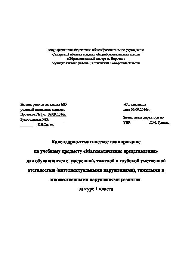 АООП  по учебному предмету «Математические представления» для обучающихся с ТМНР