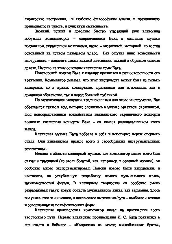 Клавирное творчество И. С. Баха