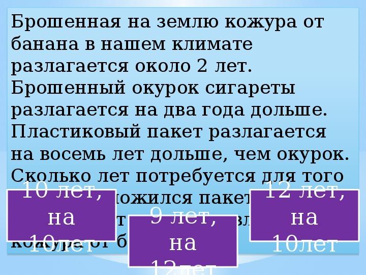 """Внеклассное мероприятие """"Вопрос на засыпку"""" презентация и разработка мероприятия"""