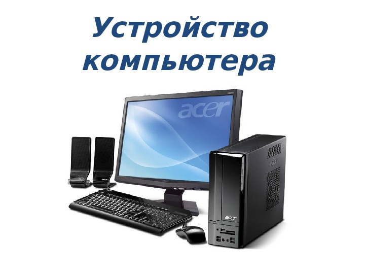 """Презентация по информатике на тему: """"Устройство компьютера"""""""