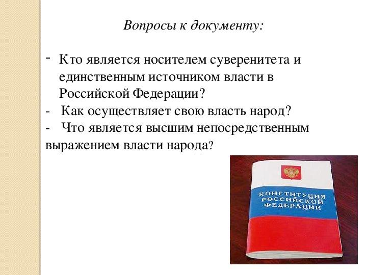 Конспект урока обществознания  в 9 классе  на тему:  «Избирательное право и избирательный процесс»