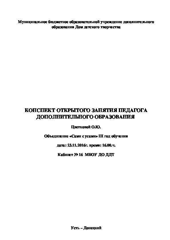 Конспект занятия в объединении  дополнительного образования 3 год обучения. Тема: Сувенирные открытки к праздникам. Шоколадница.