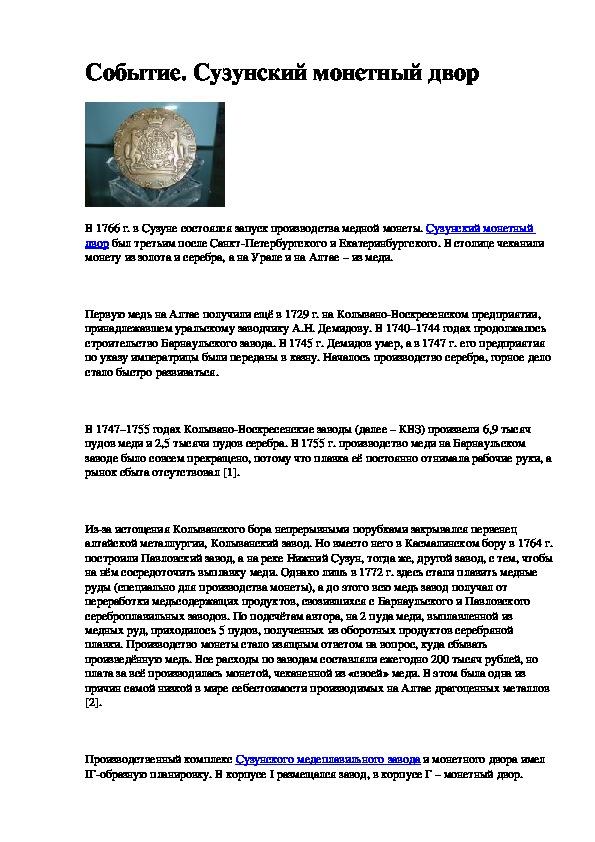 """Презентация НПК по истории родного края: """"Монетные дворы новосибирской области"""""""