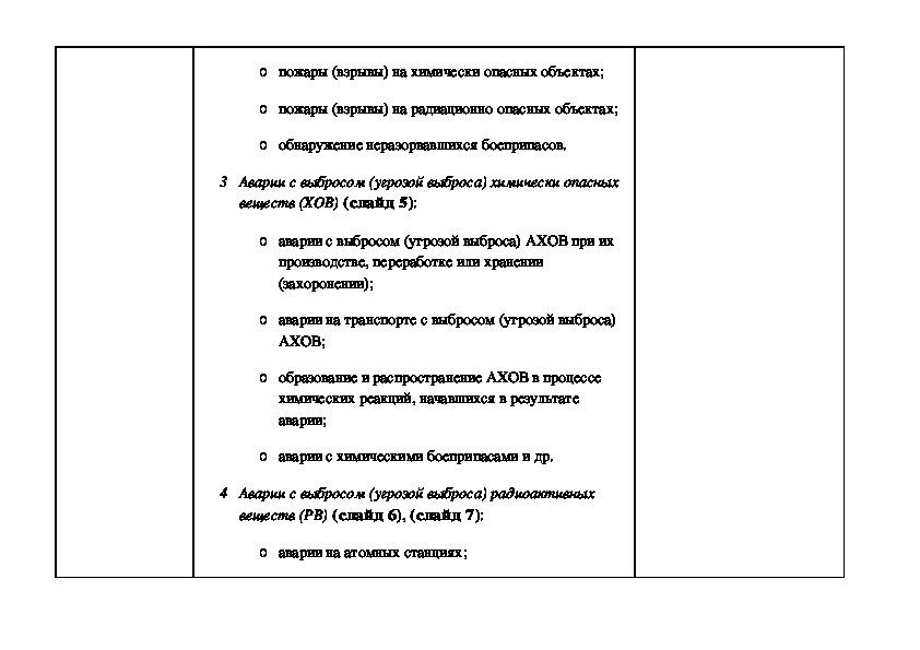 """Конспект и презентация для урока по теме """"Краткая характеристика аварий, катастроф и чрезвычайных ситуаций техногенного характера"""" (8 класс, ОБЖ)"""