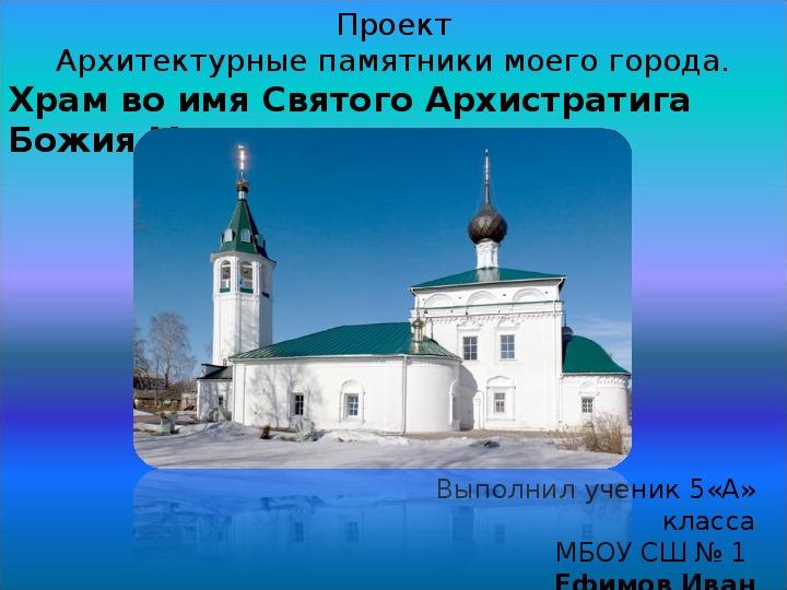"""Проект """"Архитектурные памятники моего города"""""""