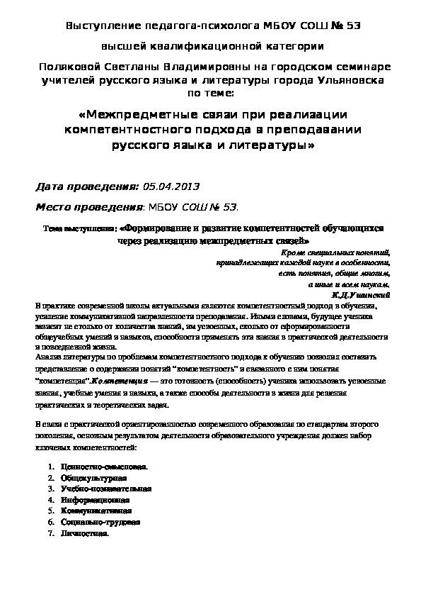 «Межпредметные связи при реализации компетентностного подхода в преподавании русского языка и литературы»