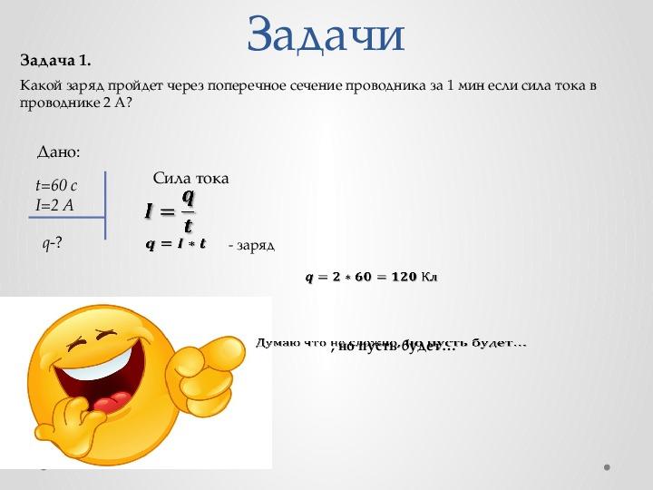 """Презентация по физике 11 класс """"Электрический ток. Сила тока."""