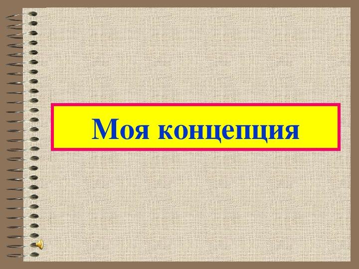 """""""Моя педагогическая концепция"""""""