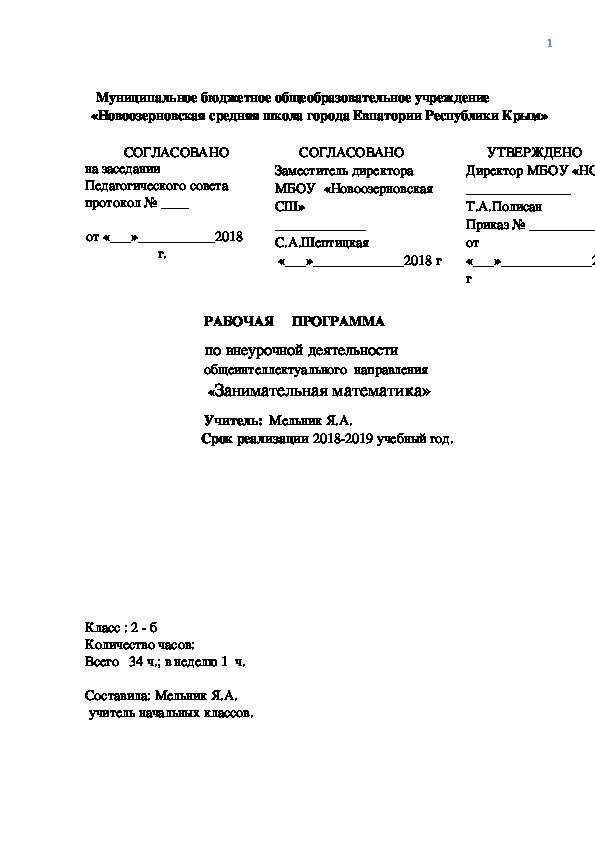 """Рабочая программа по внеурочной деятельности """"Занимательная математика"""" (2 класс)"""