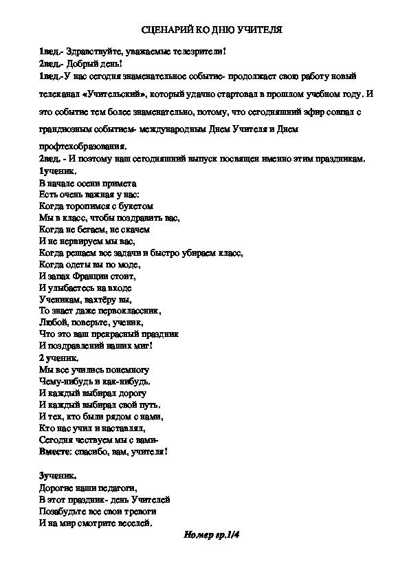 Сценарий Дня учителя и Дня профтехобразования