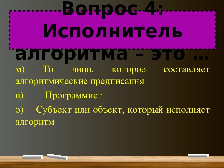 Презентация к уроку по теме Основные алгоритмические конструкции. Следование.
