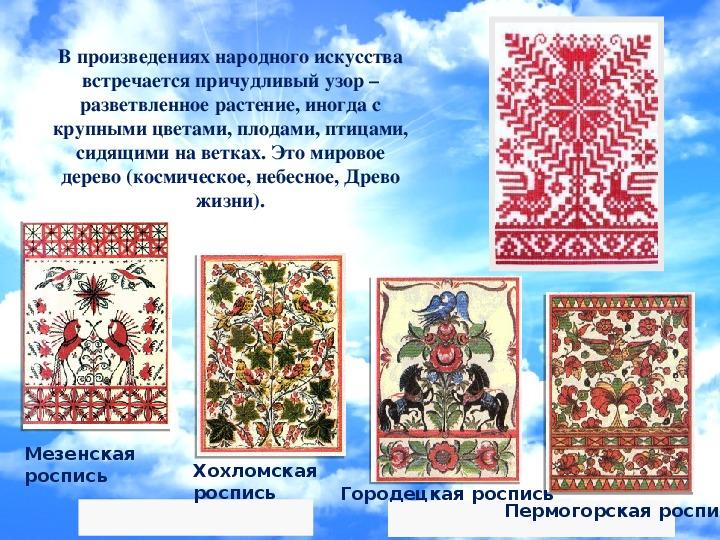 """«Древние образы в народном искусстве. Древо жизни"""""""