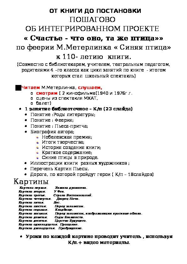 Цикл уроков по М.Метерлинку