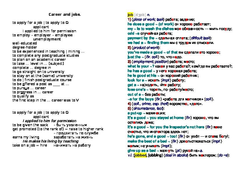 """Презентация лексических единиц по теме """"Работа и профессии"""". Английский язык"""