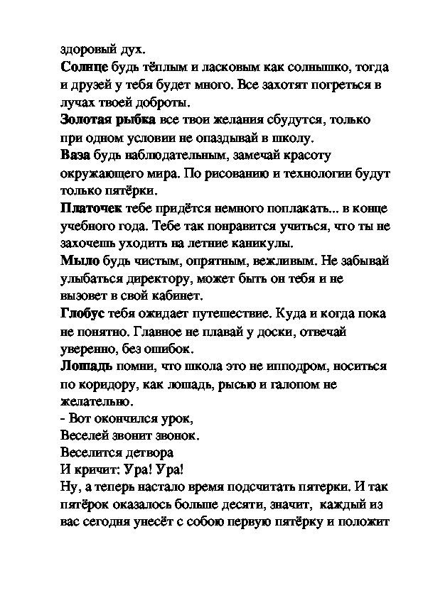 """Сценарий праздника """"Охотники за пятёрками"""" (3 класс)"""