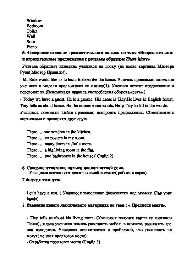 """Конспект урока по английскому языку к УМК Биболетова на тему: """"ПРЕДЛОГИ МЕСТА."""" для 4 класса"""