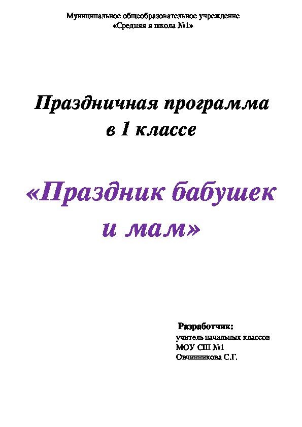 """Поздравительная программа к 8 марта """"Праздник бабушек и мам"""""""
