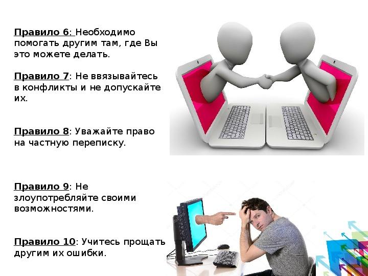 Этические нормы работы в сети интернет