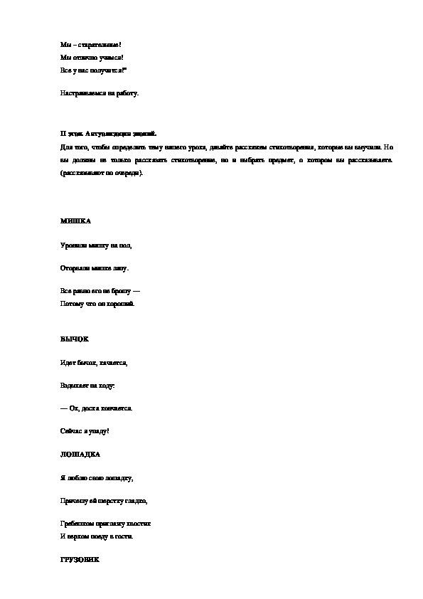 Конспект урока по творчеству А.Л. Барто