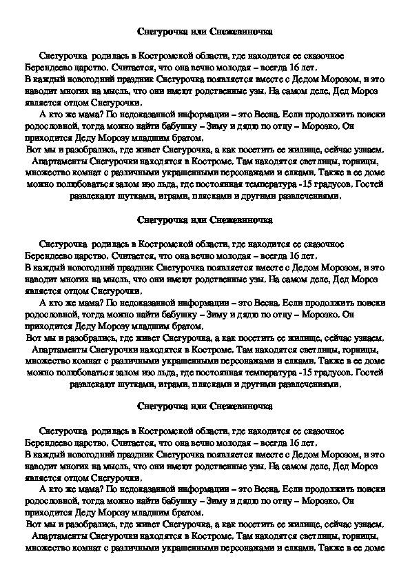 Урок литературного чтения во 2 классе по теме «Царство Мороза Ивановича»
