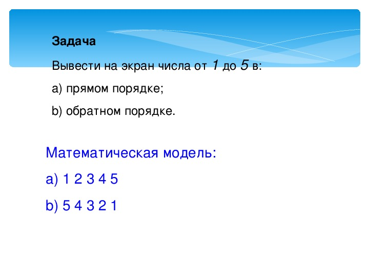 """Презентация по информатике """"Циклические алгоритмы"""""""