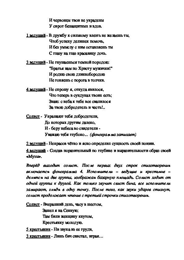 """Сценарий литературно-музыкальной композиции, посвящённой творчеству Н.А.Некрасова, """"Я песни Родине слагал..."""""""