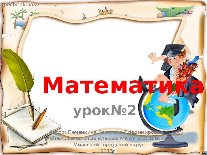 «Выражение и его значение. Порядок выполнения действий». Математика 4 класс. Урок № 2