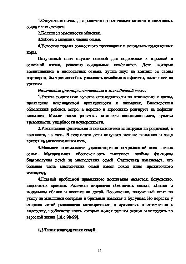 """ИССЛЕДОВАТЕЛЬСКАЯ РАБОТА """"ИССЛЕДОВАНИЕ СОЦИАЛЬНЫХ ПРОБЛЕМ  МНОГОДЕТНОЙ СЕМЬИ Г.МОГИЛЕВА"""""""