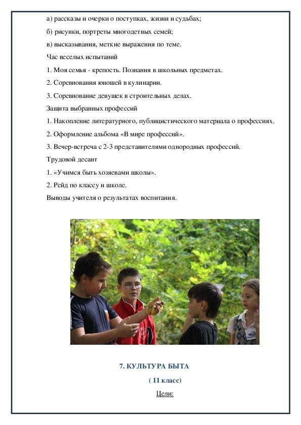 """Программа воспитательной работы с классом """"Культура"""""""
