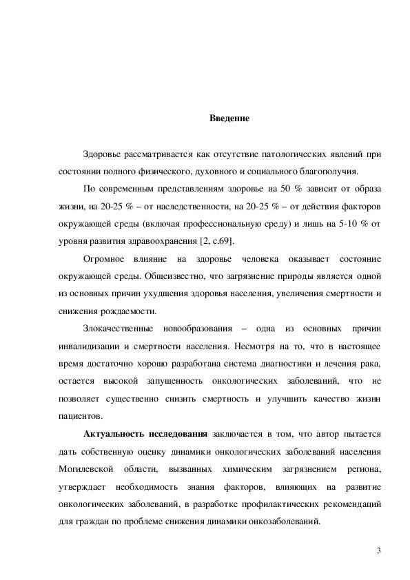 ИССЛЕДОВАТЕЛЬСКАЯ РАБОТА    «Исследование динамики онкологических заболеваний у населения Могилевской области»