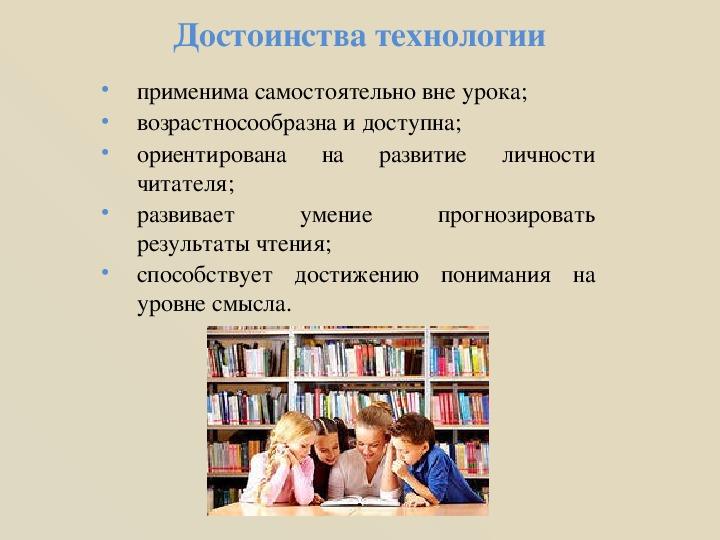 Технология продуктивного чтения. Выступление на ШМО по теме самообразования
