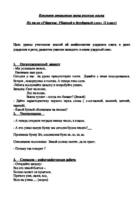Конспект открытого урока русского языка По теме «Ударение. Ударный и безударный слог»  (2 класс)