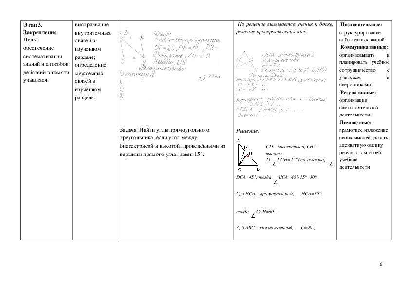 Конспект урока по геометрии на тему: Треугольники.