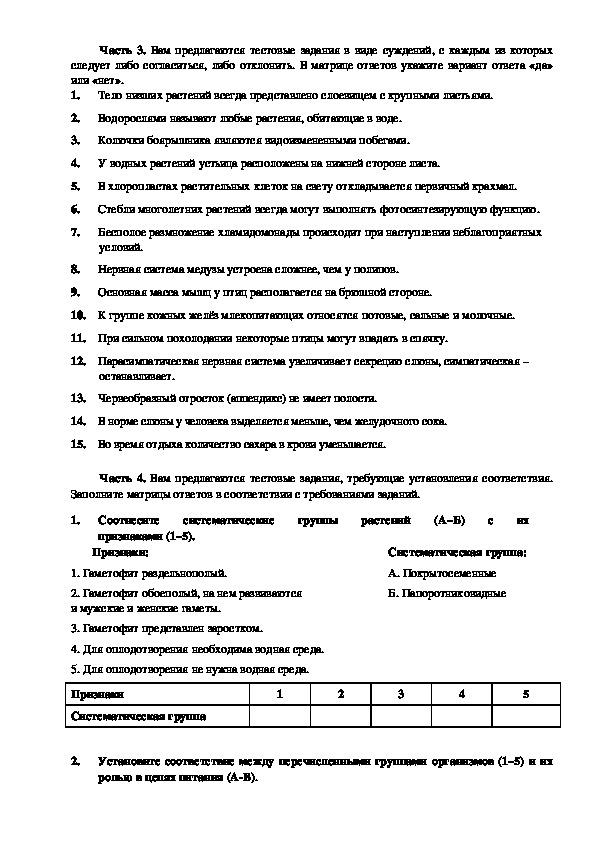 Олимпиадные конкурсные задания по биологии  за курс  основного общего образования. Вариант№3