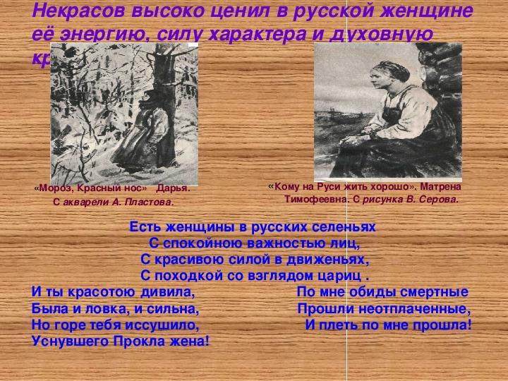 Презентация по литературному чтению. Тема урока: Творческий путь Николая Алексеевича Некрасова (4 класс).