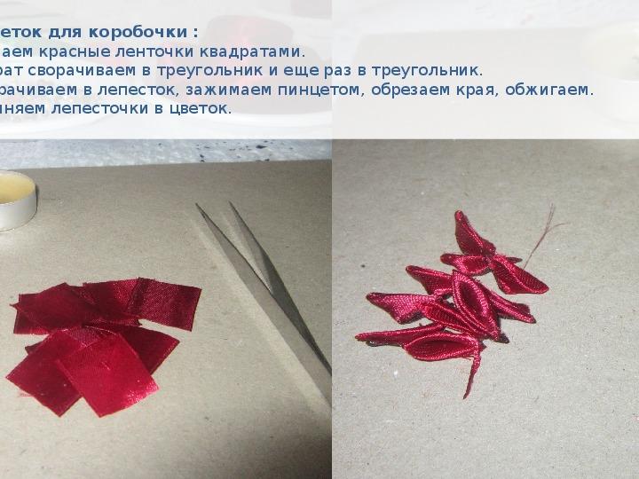 """Презентация """"Подарочный сувенир  выполненный в технике канзаши."""""""
