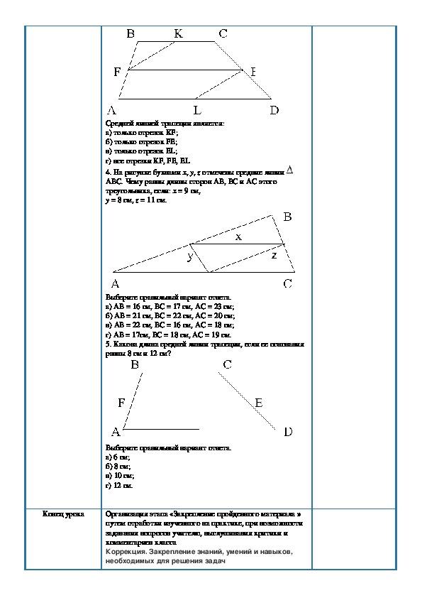 "План урока по математике ""Теорема Фалеса. Средняя линия треугольника и трапеции""(9 класс, математика)"