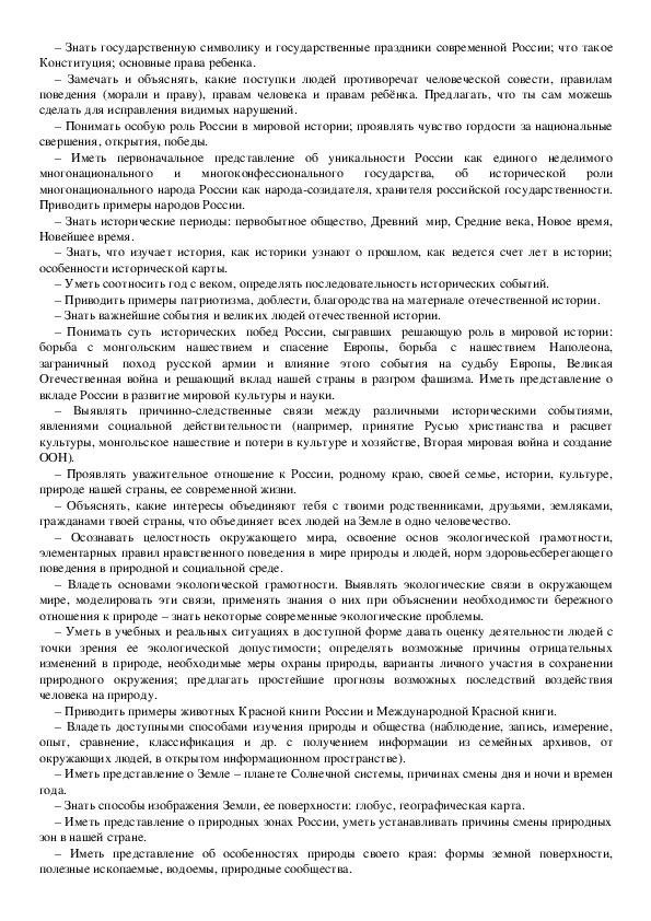Рабочая программа по окружающему миру. 4 класс.Автор А.А.Плешаков.