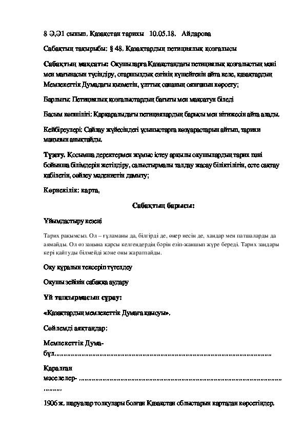 Қазақстандағы петициялық қозғалыстар