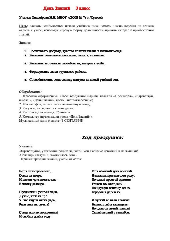 """Праздник """"День Знаний"""""""