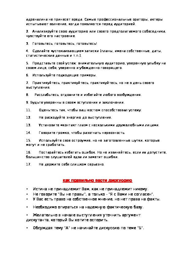 """Работа с учащимися над проектом """"Удивительная пентаграмма"""". 9 класс. Математика"""