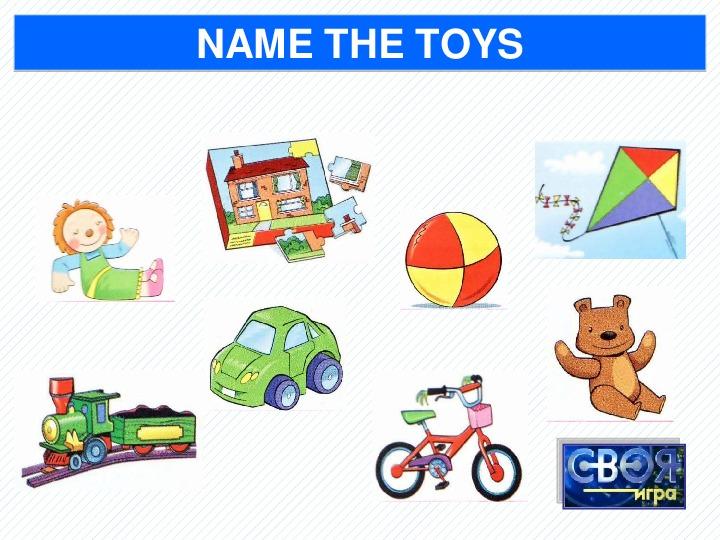 Интерактивное итоговое занятие за первое полугодие по английскому языку 2 год обучения