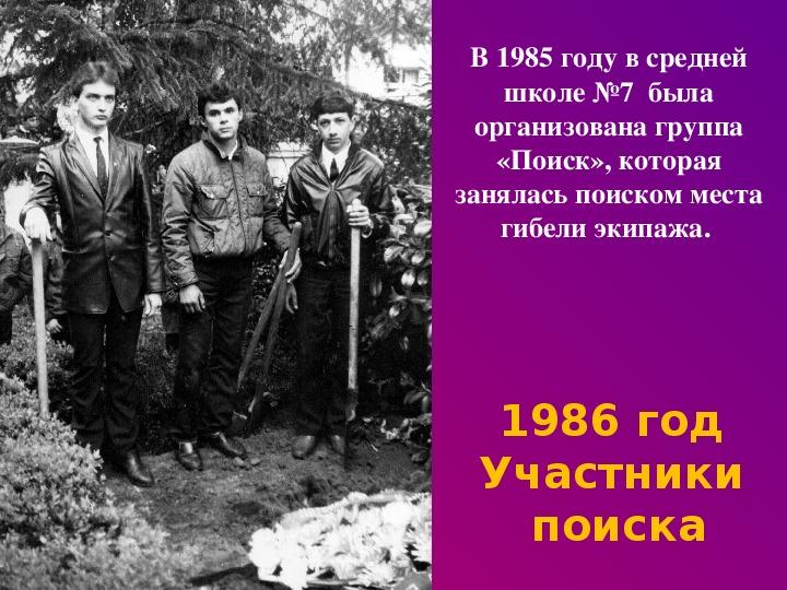 """Поисковая работа МБОУСОШ №7 им. Ю.А.Гагарина """"Огромное небо одно на троих"""""""