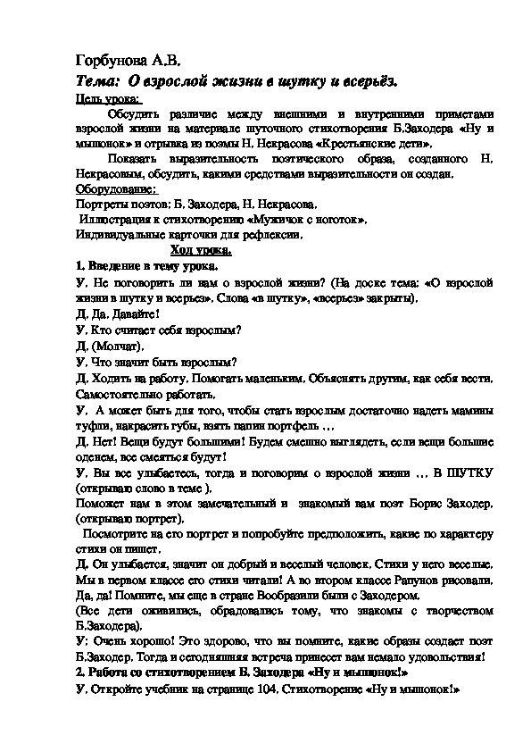 """Конспект урока по литературному чтению на тему """"Некрасов """"Крестьянские дети"""""""
