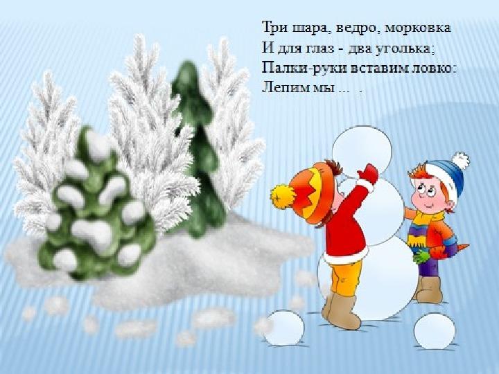 """""""Зимние забавы"""" Физкультминутка"""