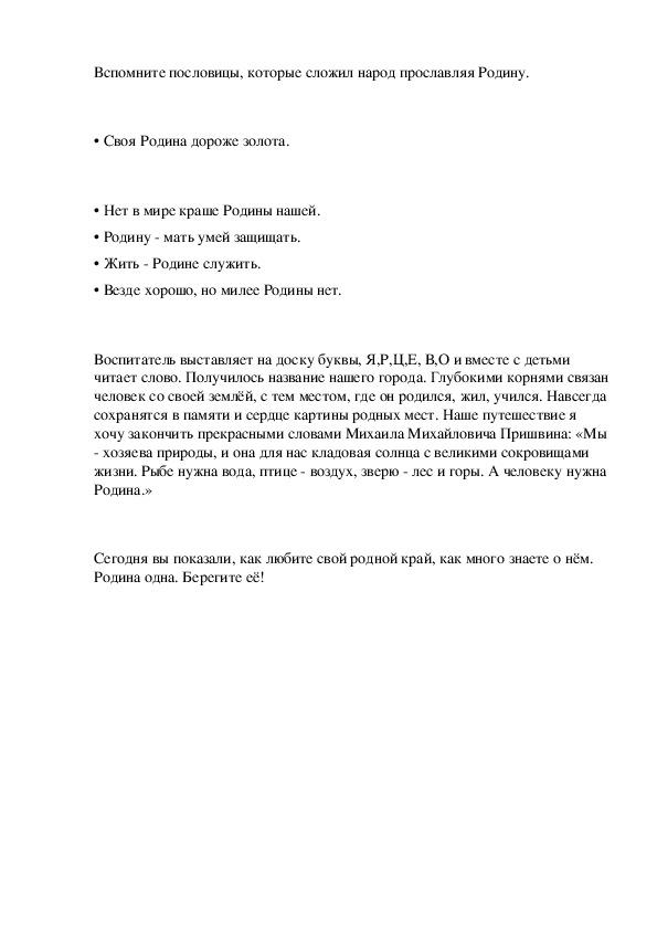 Конспект интегрированной НОД в подготовительной группе «Природа Смоленского края».
