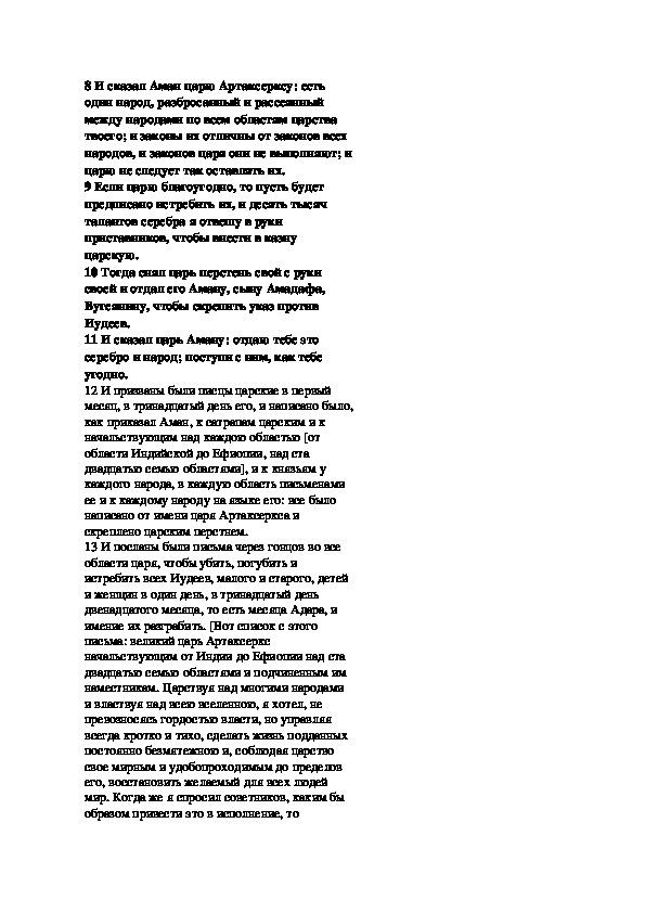 ЕСФИРЬ - ЦАРИЦА МИДО - ПЕРСИИ