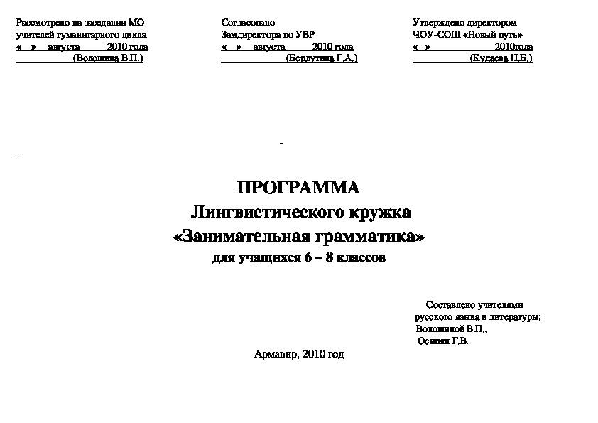 """Программа кружка по русскому языку """"Занимательная грамматика"""""""